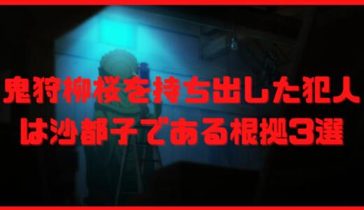〈ひぐらしのなく頃に業〉オヤシロさまの顔を壊した犯人は沙都子説を考察