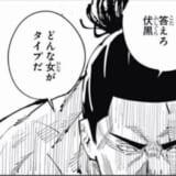 【呪術廻戦】伏黒恵は津美紀のことが好き?母親として見てる説を考察