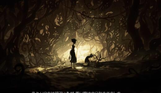 【バイオハザード8】ミアの絵本の意味を考察する【ドミトレスク城と少女の実験】