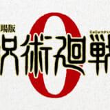 【祝映画化!】呪術廻戦0巻特設ページ!
