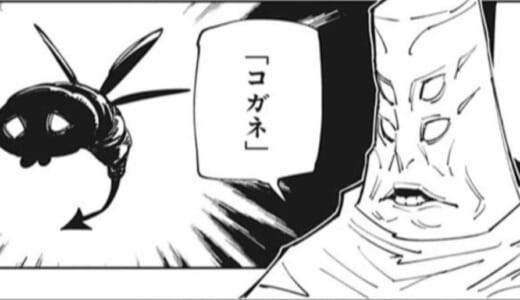 【呪術廻戦考察】コガネの能力や正体を解説!壊し方を考える【管理者】
