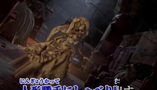 【バイオハザード8】BOWまとめ!ライカンの正体!雪男に吸血鬼紹介!【人形も動く!】
