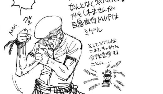 【呪術廻戦考察】ミゲルがMVPなのはなぜ?0巻で五条との戦闘がエモい