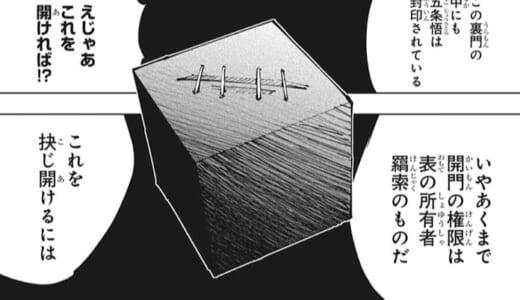 【呪術廻戦考察】獄門疆裏の解除方法は?縫い目について解説